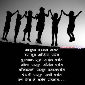 friendship day quotes sms in marathi maitri sms kavita marathi