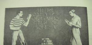Soviet poster - book propaganda (1920)