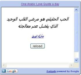 One Arabic Love Quote a day