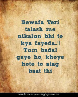 Quotes In Urdu Bewafai Quotesgram