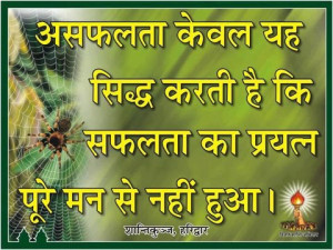 Related to hindi motivational quotes