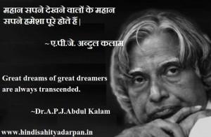 Abdul Kalam Quotes In Hindi |Hindi Quotes,Hindi ...