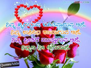 kannada latest love quotations kannada valentines day quotes kannada ...