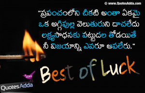best of luck quotes in telugu language nice best of luck quotes images ...