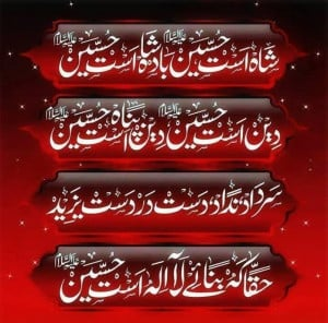 Thread: Quotes about Hazrat Imam Hussain !
