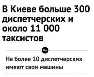 Основатель службы такси: в Киеве с ...