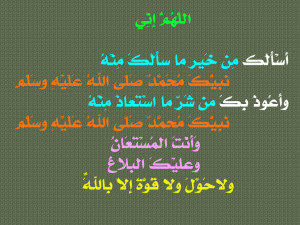 Islamic Quotes About Friendship Islamic quotes
