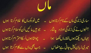Best quotes, sayings about Mothers - Saari zindagi maa kay naam karta ...
