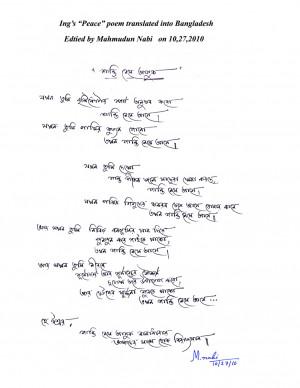 Bengali Romantick Love Poem 17 ing's peace poem