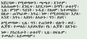 Amharic Quotes About Love