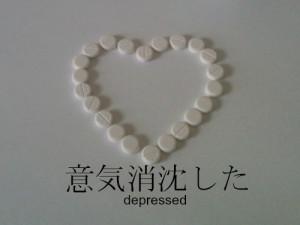 , ecstasy, life, lsd, mdma, pale, phrase, pills, quotes, sad, sadness ...