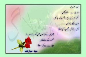 chand raat urdu poetry Funny Messages 2014