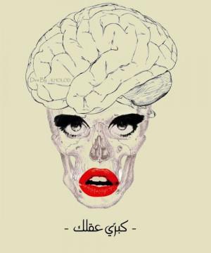 Lebanese sayings