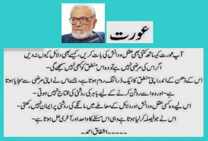 Ahmed-Quote-A-woman-cannot-understand-your-logic-Ashfaq-Ahmed-Sayings ...