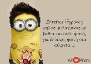 ... include: quotes, i love minionn, minion, minions and greek quotes