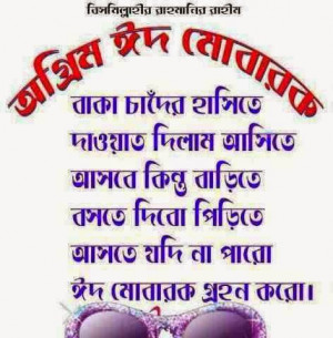 Bangla Eid Natok 2014 Free Download Eid Bangla Sms, Eid Mubarak Cards