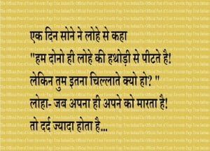 Sad Hindi Quote With Picture