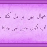 Are In Urdu Writing Now Urdu Sad Poetry For Your Desktop