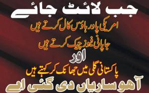 Urdu Funny Poetry Urdu Poetry Sad SMS Pic Wallpapers 2 Lines Dosti In ...