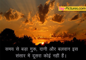 Value Of Time Quote In Hindi