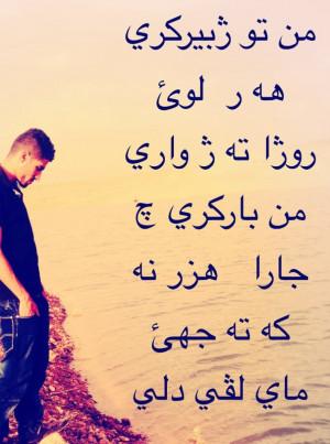 DILJAR ,kurdish quotes