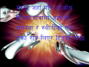 nepali shayari language kguff 1024 x 768 179 kb jpeg courtesy of