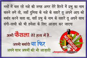 say no to drugs quotes in hindi with wallpaper anti drugs quotes ...