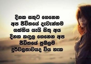 Sinhala Love Nisadas, Love Nisadas sinhala, Sinhala love Quotes ...