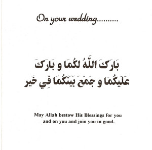 eventsstyle.com 27288 Islamic Wedding Wishes Cards 2014