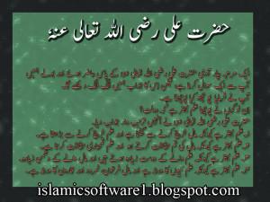 Hazrat Ali A.S, aqwal Hazrat Ali, Ali A.S sayings, urdu quotes in urdu