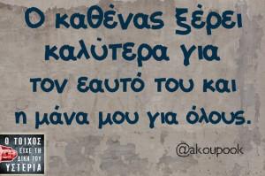 greek, greek quotes.greece, ?????