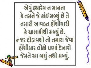 Funny gujarati quotes sayings