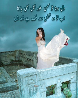 Urdu Love Urdu Poetry Shayari Sms Quotes Poetry Wallpaper Sad Poetry ...