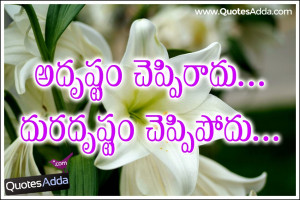 Telugu Language Luck Messages in Telugu Language, Bad Luck Quotes ...