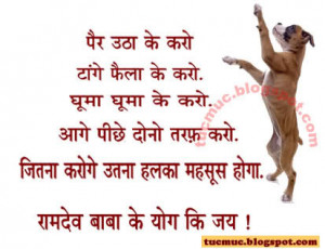Funny Hindi Graphics