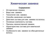 Презентация на тему: Химическая ...