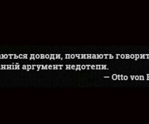 in collection: quotes in ukrainian language