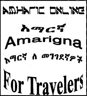 Order Amharic For Travelers VCD Now!