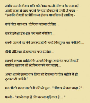 Husband Wife Hindi Joke