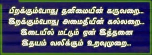 Nice Quotes in Tamil, Tamil Latest Beautiful Lofe Images, Best Tamil ...