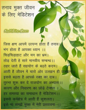 Labels: Hindi Tips , Meditation Tips , Tension Free Quotes , Wise Tips