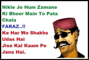 Funny Sms Urdu Jokes Funny Urdu JOkes Poetry Shayari Sms Quotes Covers ...
