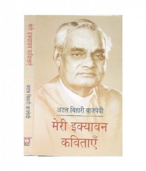 Atal Bihari Vajpayee Quotes