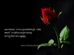 Friendship Quotes Malayalam
