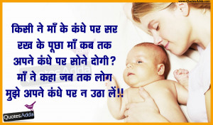 ... Quotes, Best Mother Quotes in Hindi, Hindi Mother Quotes with Images