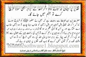 best islamic quotes in urdu best islamic quote in urdu what is faith ...