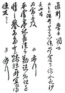Calligraphy written by Yue Fei
