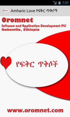Ethiopian Love የፍቅር ጥቅሶች Quote - screenshot