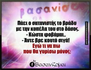 funny, greek quotes, Ελληνικά, αστειο, χαχαχαχα ...