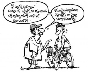 Myanmar Funny Cartoons : On Current Political Situation of Myanmar